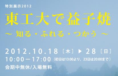 特別展示2012 東工大で益子焼