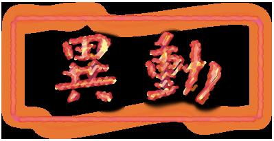 窯業同窓会pdf版名簿申込登録