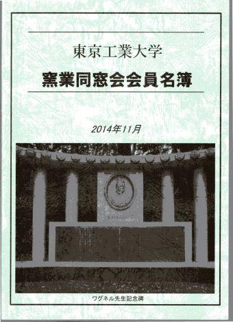 冊子版名簿(2014)