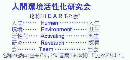 HEARTの会(NPO法人人間環境活性化研究会)第32回分科集会のお知らせ