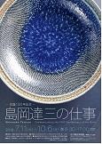 島岡達三さんの生誕百年記念